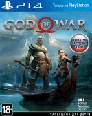 Игра для PS4 God of War 2018 [PS4, русская версия]