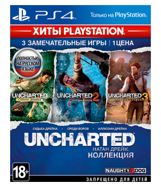 Игра для PS4 Uncharted: Натан Дрейк. Коллекция (Хиты PlayStation) [PS4, русская версия] фото 1