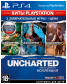 Игра для PS4 Uncharted: Натан Дрейк. Коллекция (Хиты PlayStation) [PS4, русская версия]