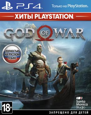Игра для PS4 God of War (Хиты PlayStation) [PS4, русская версия] фото 1