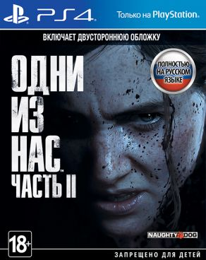 The Last of us II [PS4, русская версия]