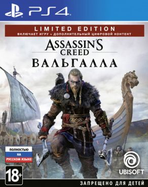 Assassin's Creed: Вальгалла. Limited Edition [PS4, русская версия] фото 1